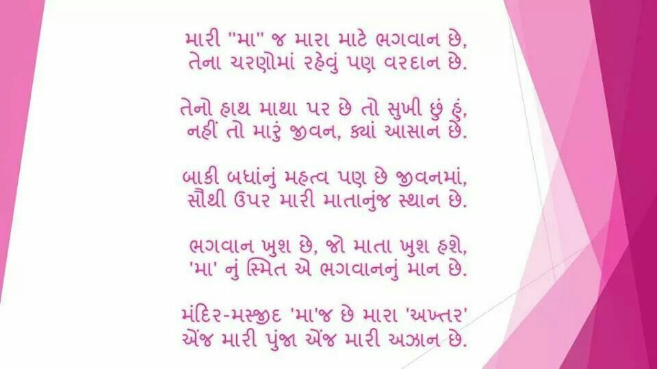 Mari Maa Gujarati Thought Mother Poems Mary Poems