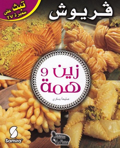 Gateaux sans cuisson samira pdf