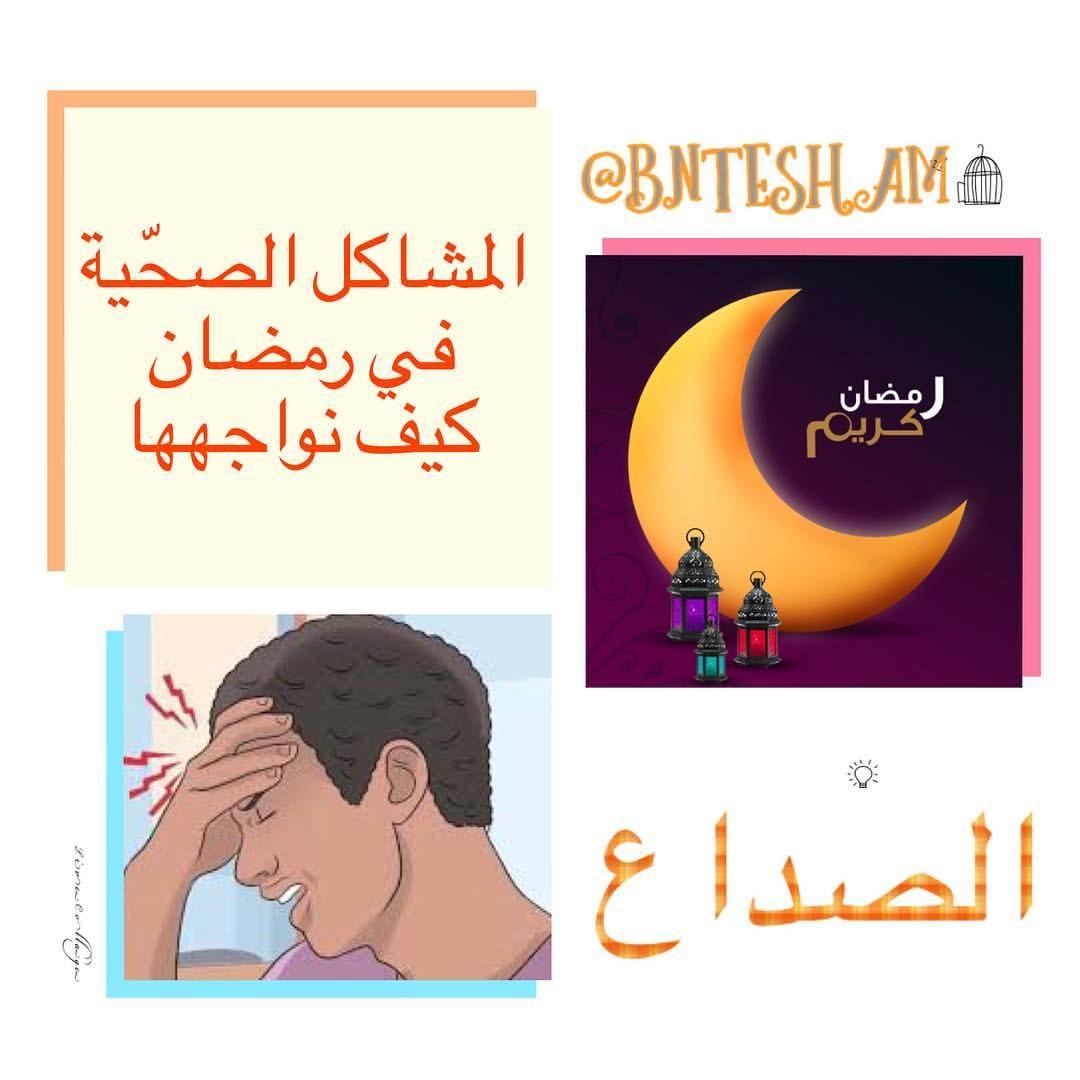 المشاكل الصح ية في رمضان كيف نواجهها الصداع Ramadan Tips Ramadan Poster