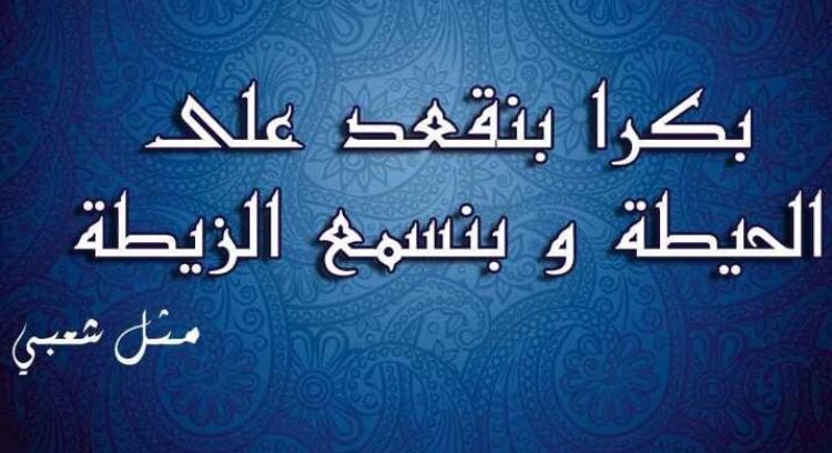Pin By Amany Ghozlan On أمثال مصرية Egyptian Proverbs Snap Quotes Words Quotes