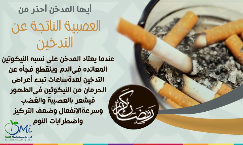 التدخين وعلاقته بالعصبية