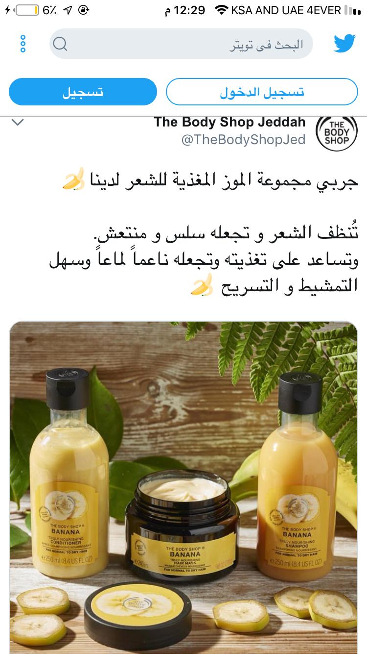 Pin By Mai On العنايه بالشعر Banana Conditioner The Body Shop Shampoo