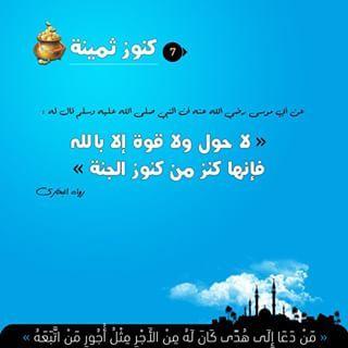 حساب ديني كنز الجنة Beautiful Boys Quran Poster