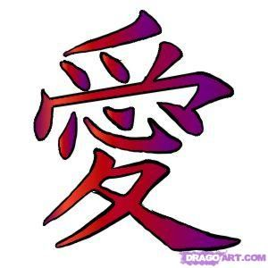 How To Draw The Japanese Symbol For Love Love Symbols Japanese Symbol Symbols