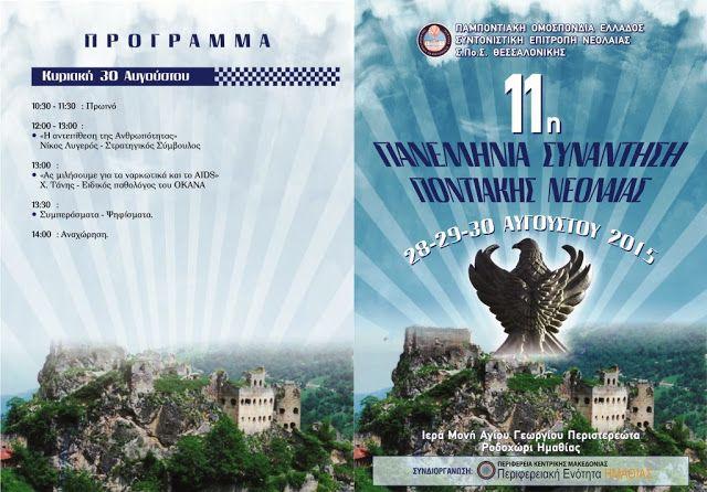 e-Pontos.gr: ΑΠΟΚΛΕΙΣΤΙΚΟ: Αναλυτικό πρόγραμμα 11ης Πανελλήνιας...