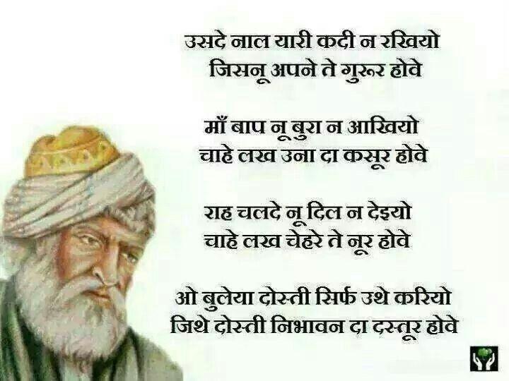 Baba bulle shah ji sikhs pinterest hindi quotes punjabi baba bulle shah ji malvernweather Images