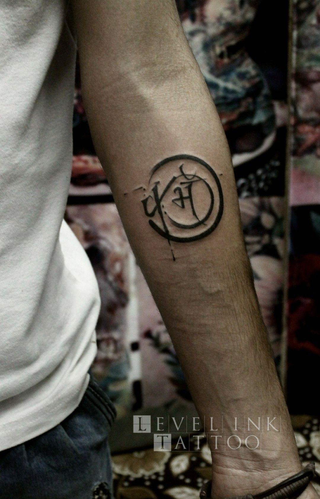 Karma Tattoo At Done By Billu Tattoo Designs Men Small Tattoo