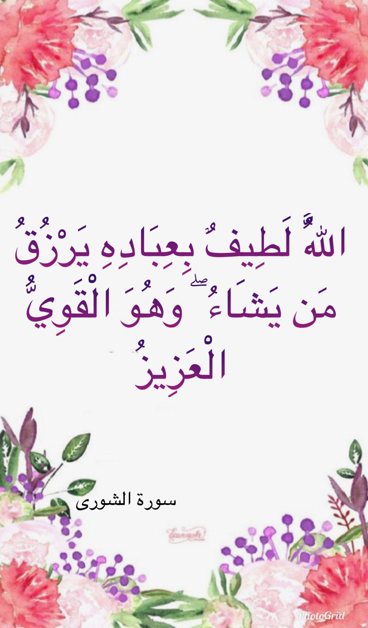 الله لطيف بعباده يرزق من يشاء وهو القوي العزيز Pictures With Meaning Islamic Prayer My Prayer