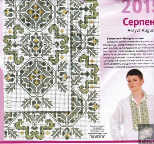 журнал вышиванка 2015 - Поиск в Google Зразки Вишивки 1d3e77456b176