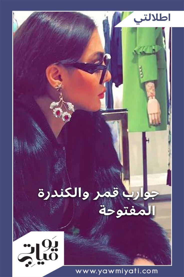 في إحدى أحدث إطلالاتها ترتدي المغنية قمر الجوارب البيضاء من غوتشي مع كندرة ذهبية مفتوحة بحسب خبيرة الموضة غنى غندور فإن ا Celebrities Other Styles Style