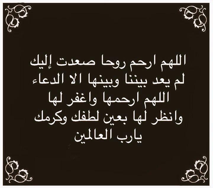 رحمك الله اختي Condolences Quotes Islamic Love Quotes Islamic Inspirational Quotes