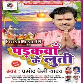 Padakwa Ke Luti Pramod Premi Yadav Chhath Mp3 Download Mp3 Mp3 Song Songs