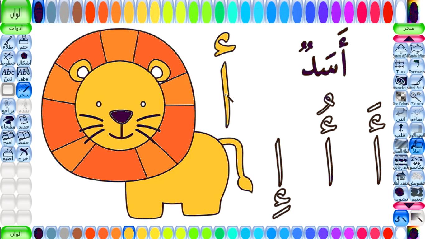 العربية إذ أن رسم الحروف أو تلوين حروف الهجاء الثماني وعشرين مع إعطاء مثال لتلوين الحيوانات يساعد الطف Learn Arabic Alphabet Arabic Alphabet Learning Arabic