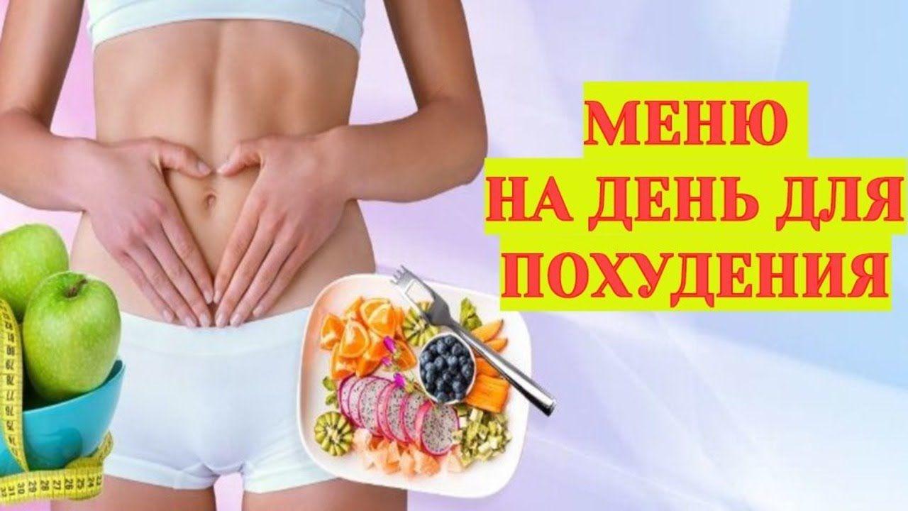 образец питания для похудения