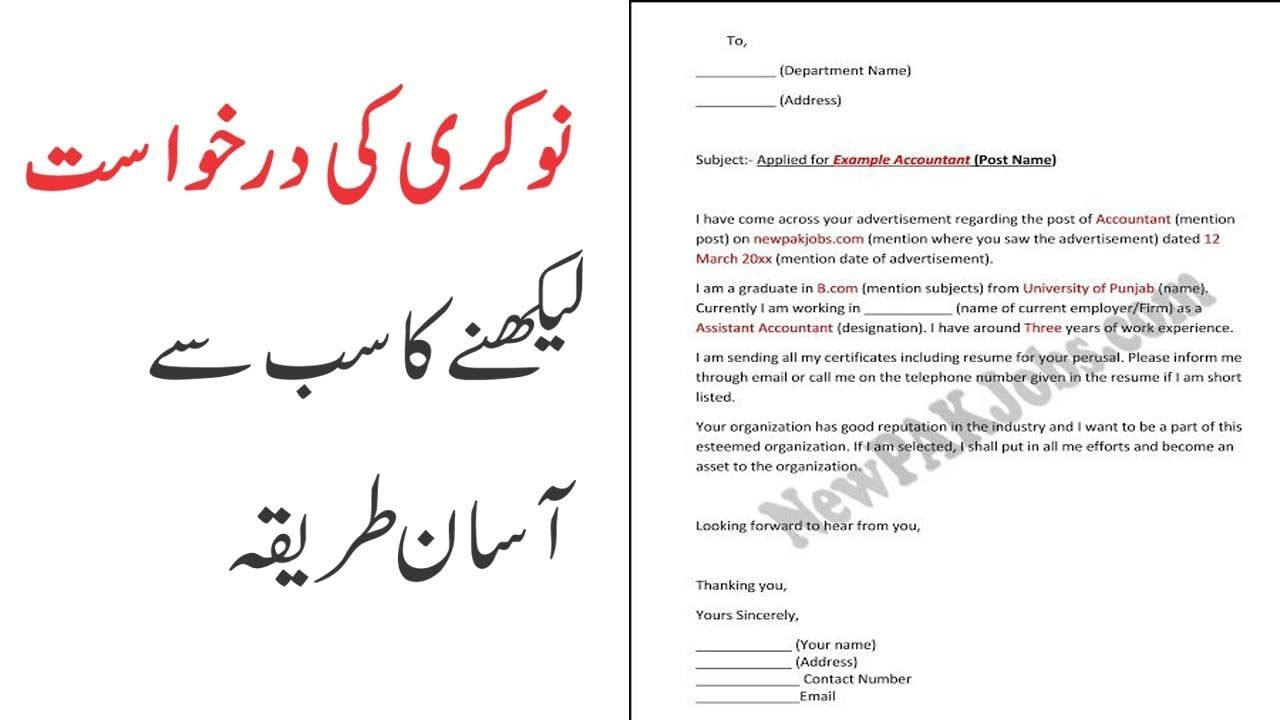 2cbb5c0dc579f3d6d880f4b3e4383b2a - How To Write Application In Urdu
