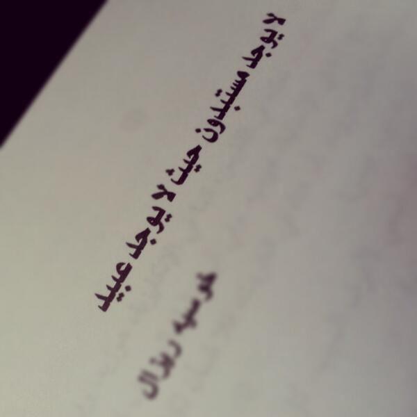 لا أحد يستطيع امتطاء ظهرك إلا إذا كنت منحنيا Tattoo Quotes Arabic Quotes Quotes