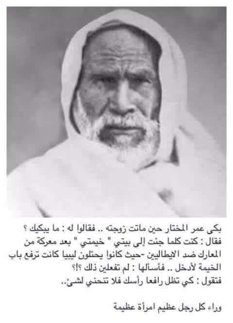 Desertrose عمر بن المختار Beautiful Arabic Words Arabic Quotes Photo Quotes