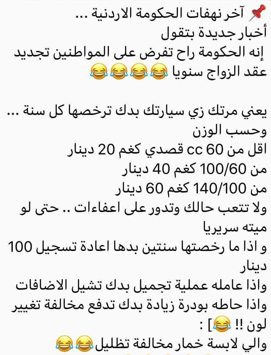 Pin By Hasan Zubi On التاسعه مساء Arabic Jokes Funny Arabic Quotes Words