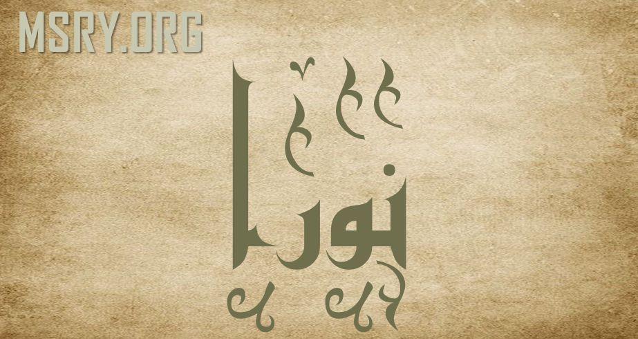 20 حقيقة تتعلق بمعنى اسم نورا Nora عليك معرفتها جيد ا موقع مصري In 2021 Arabic Calligraphy Calligraphy