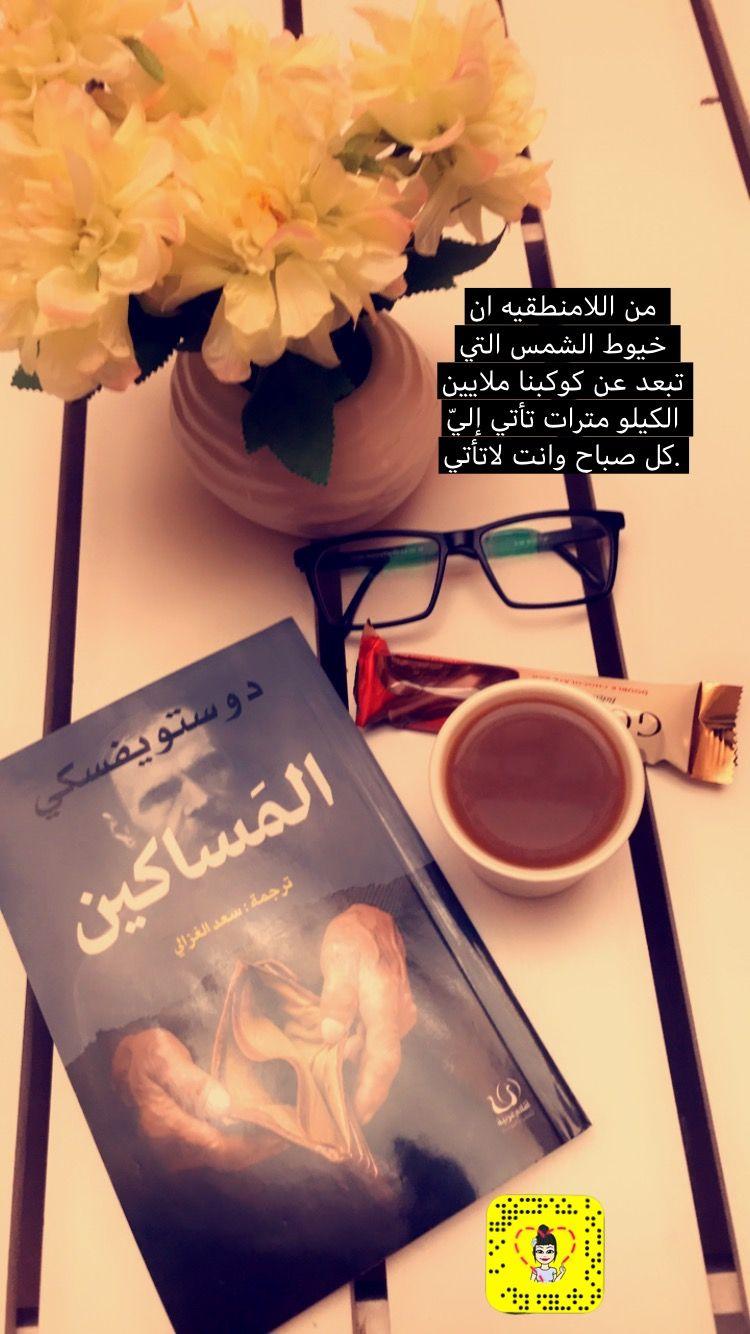 تويتر سناب شات عرب يومياتي كتاب كتب Book Cover Books Writing
