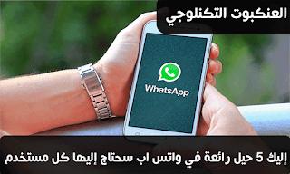 إليك 5 حيال رائعة في Whatsapp يحتاج إلى معرفتها كل مستخدم Wearable Fitbit