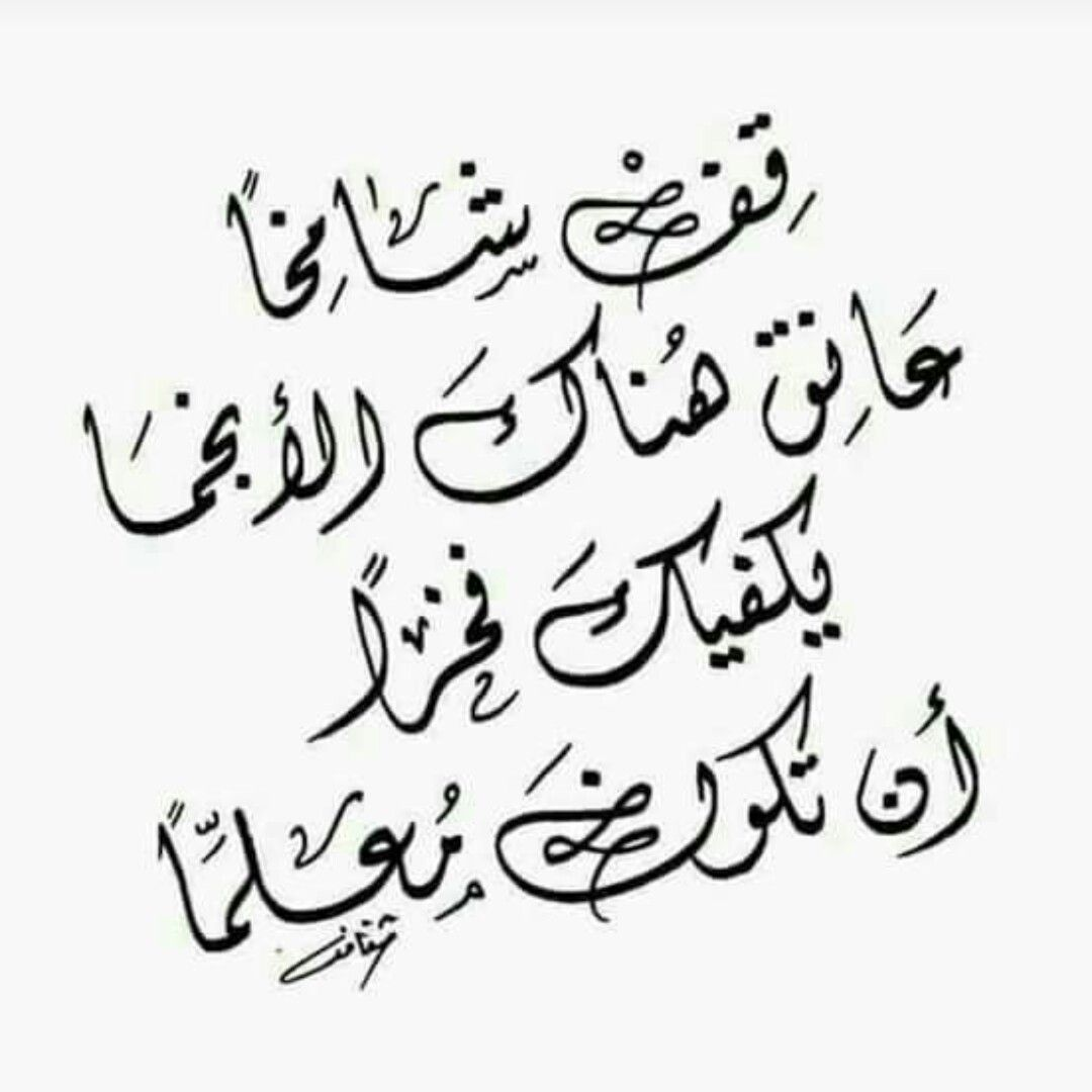 Pin By Susanna Gerges On بوسترات Circle Quotes Teacher Quotes Islamic Phrases