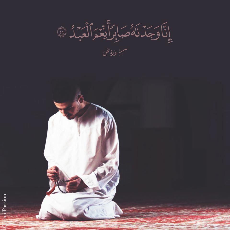 ومن لم يذ ق حلاوة الخلوه مع الله فقد فاته الكثير من جنان الد نيا Prayer For The Day Quran Quotes Islamic Quotes