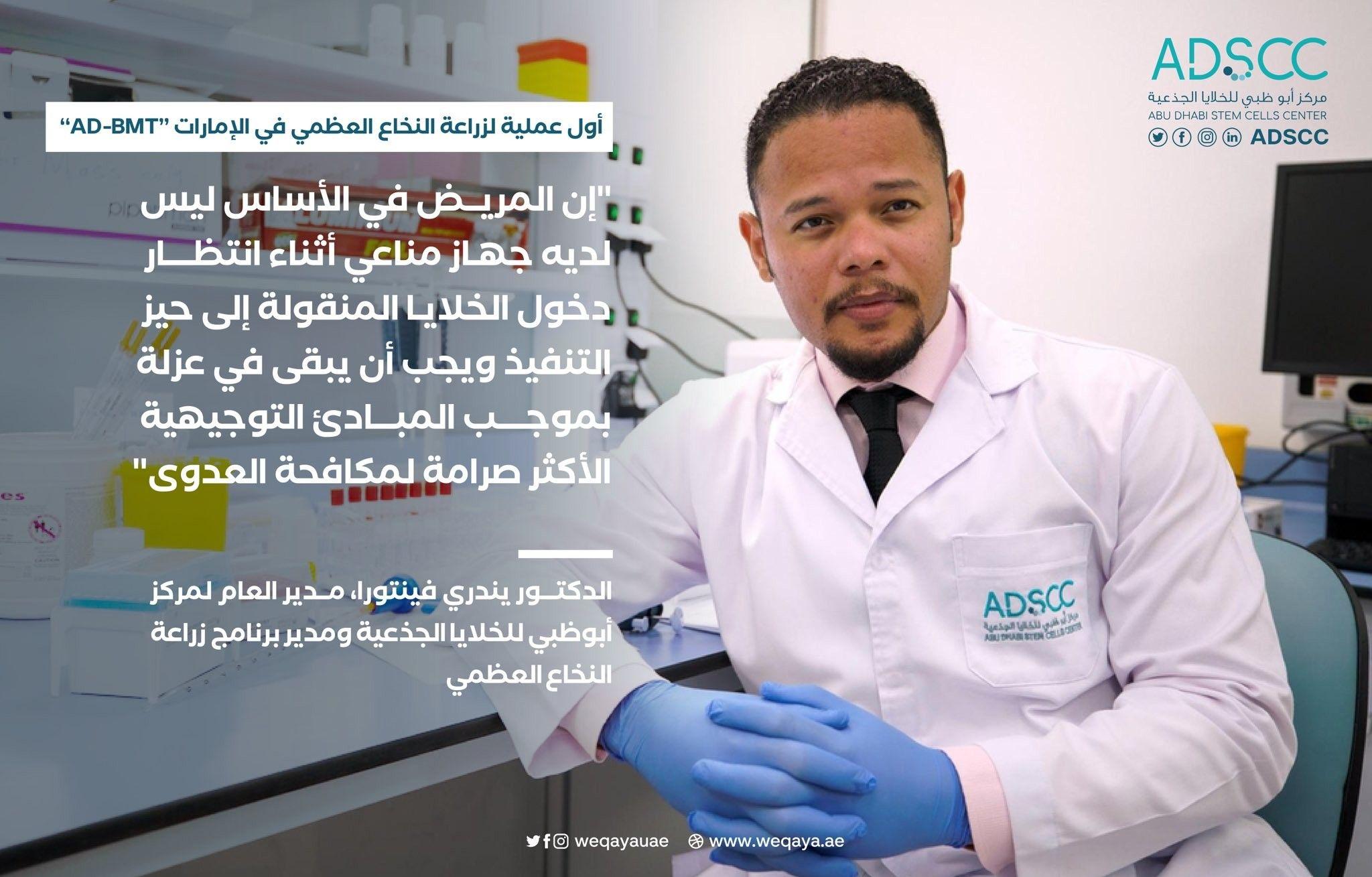 أول عملية لزراعة النخاع العظمي في الإمارات Stem Cells Oliso Lab Coat