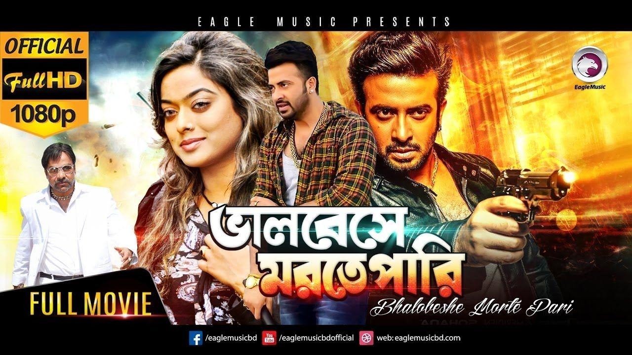 BHALOBESHE MORTE PARI Shakib Khan Sahara Full HD Movie 2017