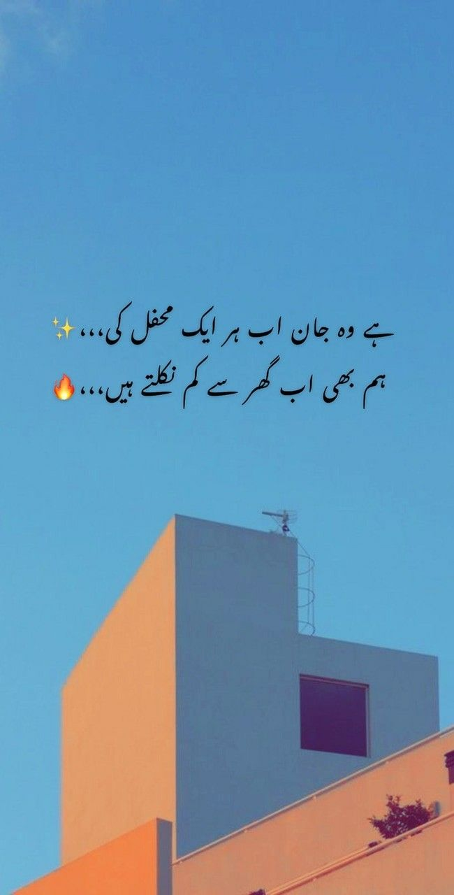 An Arm And A Leg Idiom Meaning In Urdu Pin On Sad Urdu Quotes