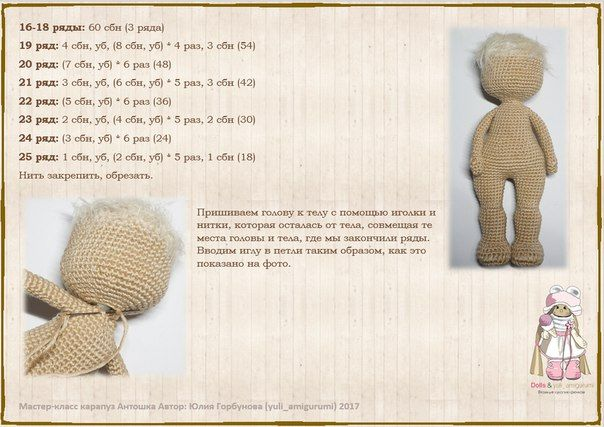 вязаные куклы крючком схемы и описание фото если