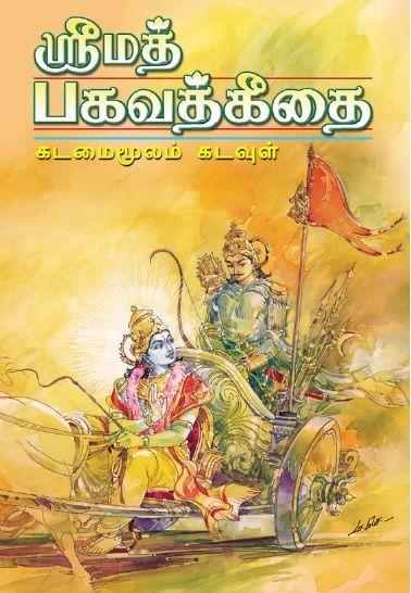Ownload Bhagavath Geethai Tamil Translation By Mahakavi