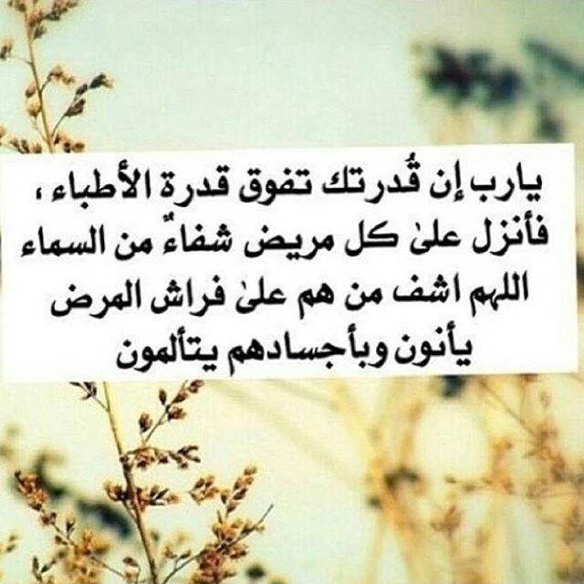 أفضل دعاء للمريض من القرآن والسنة النبوية تريندات Talking Quotes Islamic Images Arabic Quotes