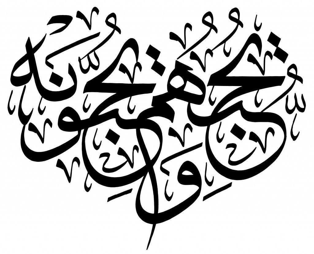 All Items (971) | Arabic Calligraphy | Pinterest