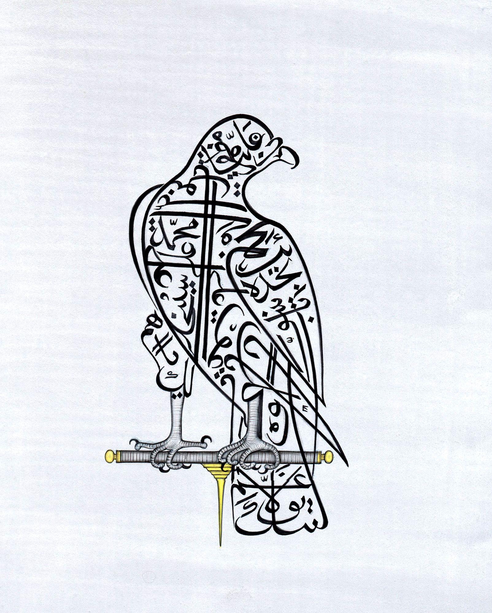 Islamic Calligraphy Art Animals Islamic Art Calligraphy