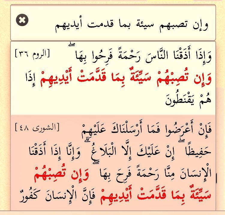 الروم ٣٦ وإن تصبهم سيئة بما قدمت أيديهم Math Quran Arabic Calligraphy