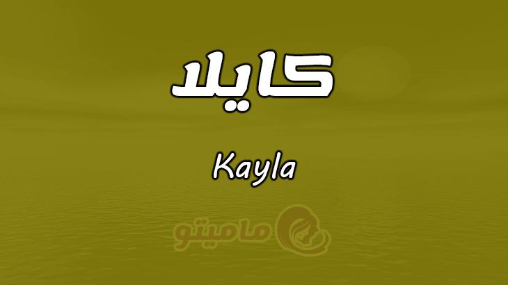 ما معنى اسم كايلا Kayla وصفات حاملة الاسم Tech Company Logos Company Logo Logos