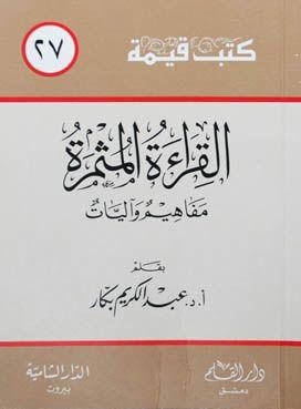 تحميل كتاب لماذا نقرأ عبدالكريم بكار pdf