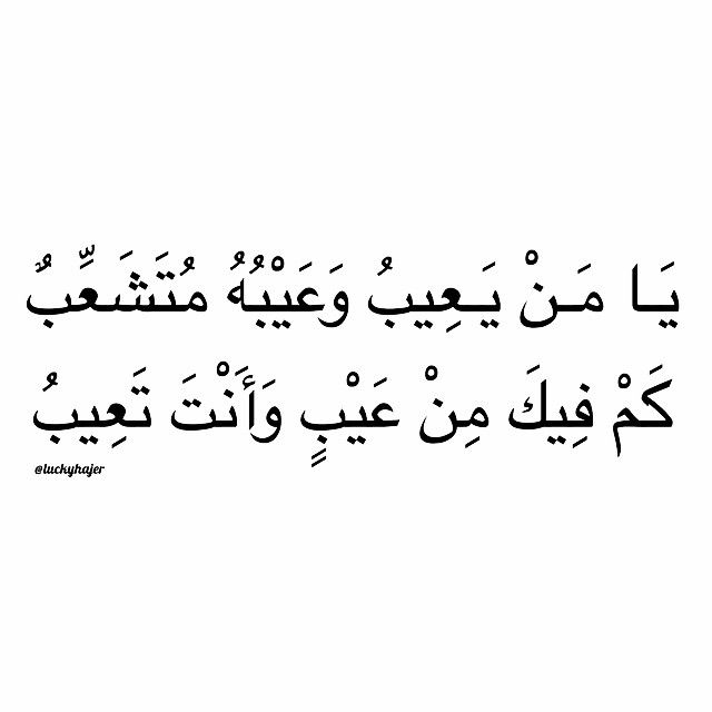 اقتباسات ل كي هاجر On Instagram معجم أجمل ما كتب شعراء العربية حامد العربي Words Quotes Wisdom Quotes Wisdom Quotes Life