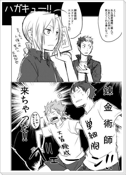 ハイキュー 涙腺崩壊 漫画 pixiv