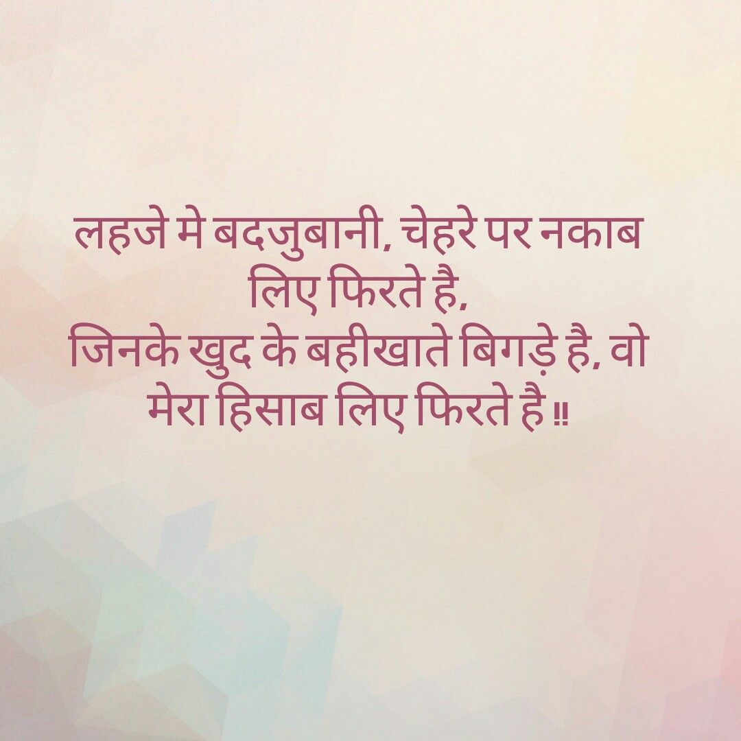 Fresh Quotes On Philosophy Of Life In Hindi