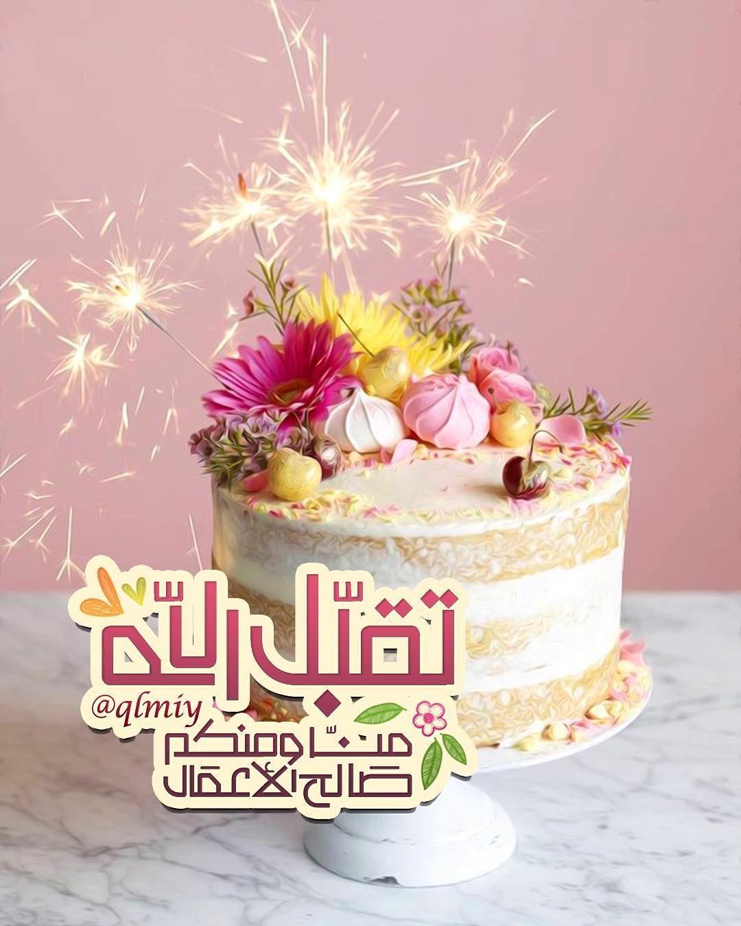 Pin By Hanan Allam On Hanan Desserts Birthday Cake Cake