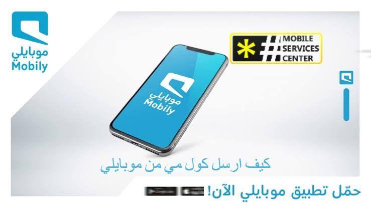 كيف أرسل كول مي من موبايلي Galaxy Phone Samsung Galaxy Phone Samsung Galaxy