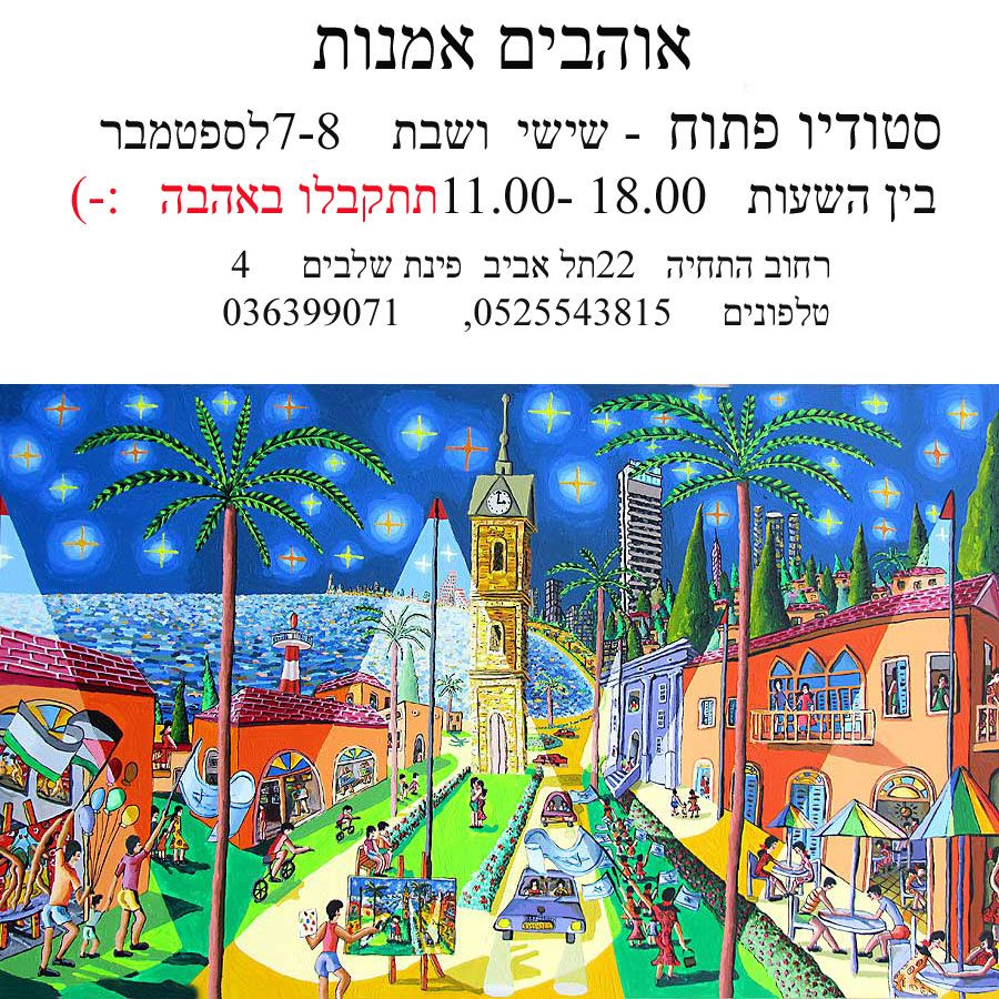 israeli painter raphael perez naive paintings of tel aviv
