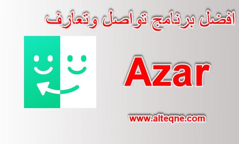 برنامج اذار افضل برنامج تواصل وتعارف In 2020 Gaming Logos Logos Atari Logo