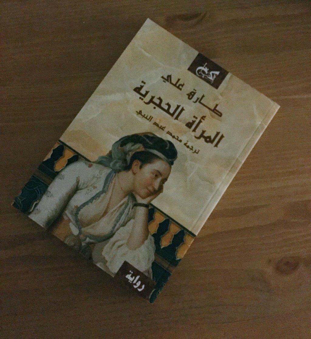 المرأة الحجرية Books Book Cover Art