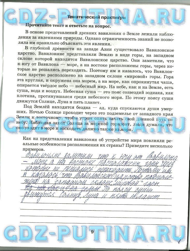 Гдз к афанасьевой михеевой 8 класс 4 год обучения дрофа скачать без регистрации
