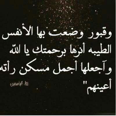 رحمك الله اختي حبيبه قلبي Words Quotes Islamic Quotes Funny Arabic Quotes