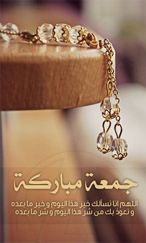 جمعة مباركة أدعية رسائل و صور Jumma Mubarak Jumah Mubarak Jumma Mubarik
