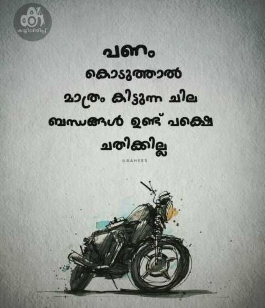 Athanu Bike Quotes True Quotes Malayalam Quotes